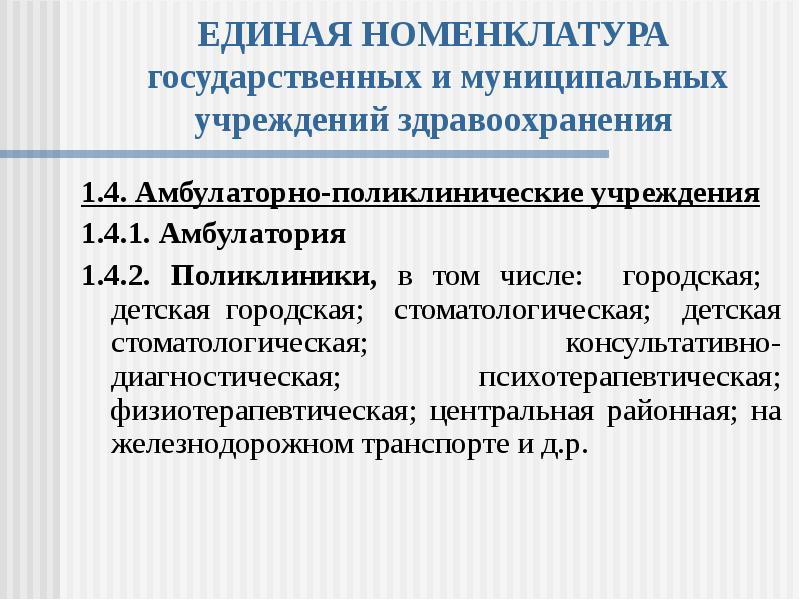 ЕДИНАЯ НОМЕНКЛАТУРА государственных и муниципальных учреждений здравоохранения 1. 4. Амбулаторно-пол