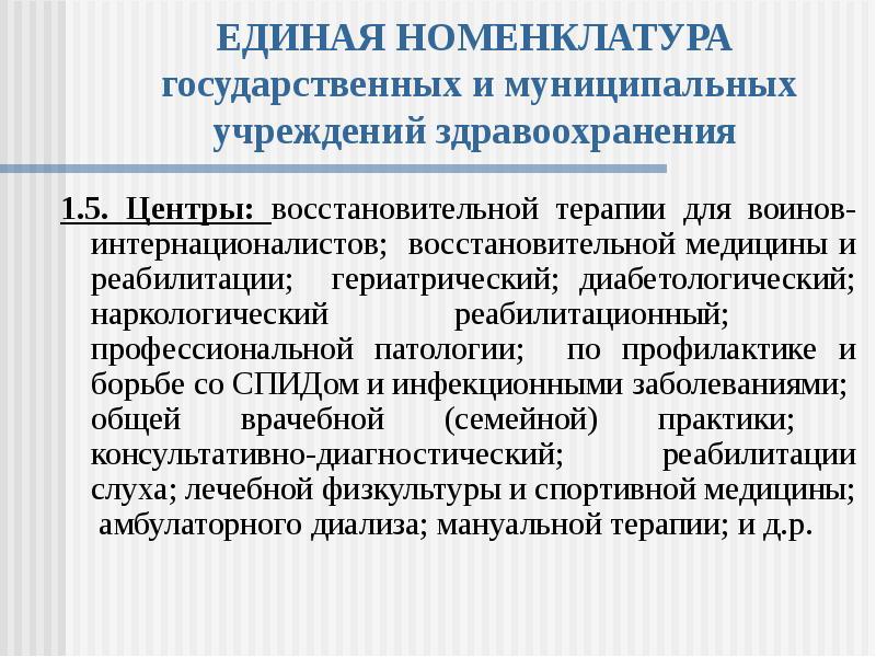 ЕДИНАЯ НОМЕНКЛАТУРА государственных и муниципальных учреждений здравоохранения 1. 5. Центры: восстан