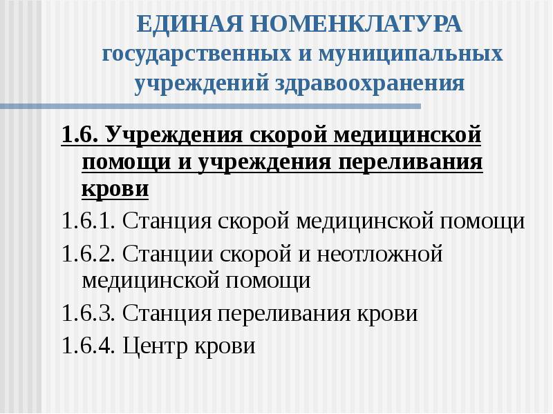 ЕДИНАЯ НОМЕНКЛАТУРА государственных и муниципальных учреждений здравоохранения 1. 6. Учреждения скор