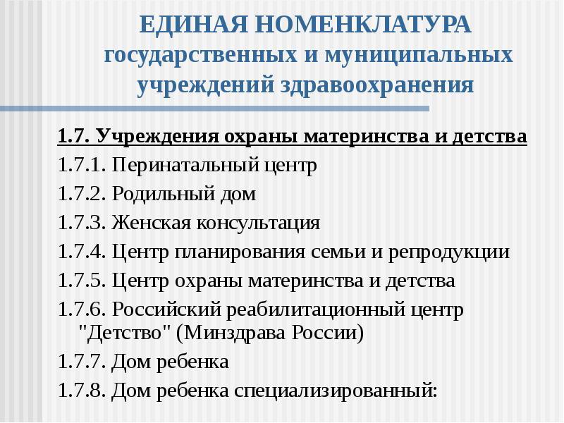 ЕДИНАЯ НОМЕНКЛАТУРА государственных и муниципальных учреждений здравоохранения 1. 7. Учреждения охра