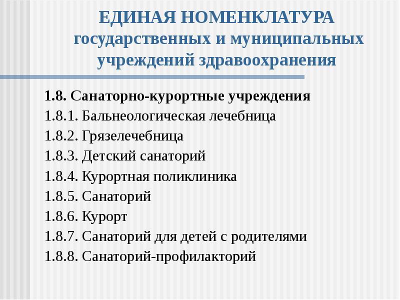 ЕДИНАЯ НОМЕНКЛАТУРА государственных и муниципальных учреждений здравоохранения 1. 8. Санаторно-курор