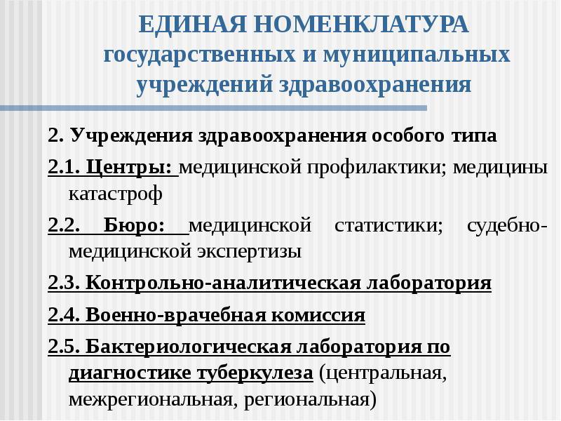 ЕДИНАЯ НОМЕНКЛАТУРА государственных и муниципальных учреждений здравоохранения 2. Учреждения здравоо