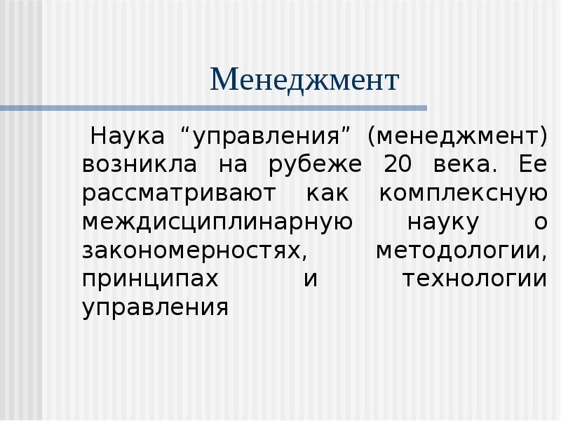 """Менеджмент Наука """"управления"""" (менеджмент) возникла на рубеже 20 века. Ее рассматривают как комплекс"""
