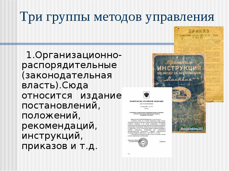 Три группы методов управления 1. Организационно-распорядительные (законодательная власть). Сюда отно