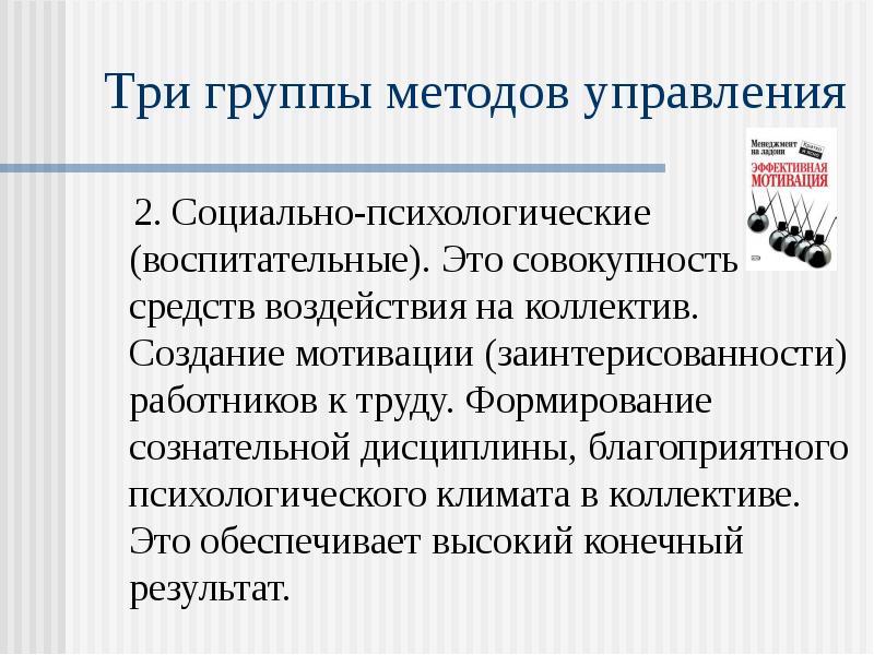 Три группы методов управления 2. Социально-психологические (воспитательные). Это совокупность средст