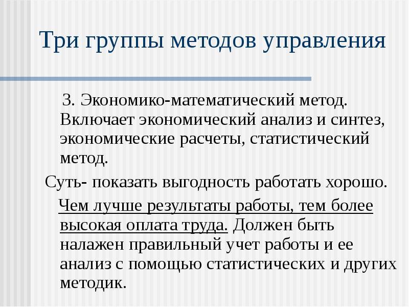 Три группы методов управления 3. Экономико-математический метод. Включает экономический анализ и син