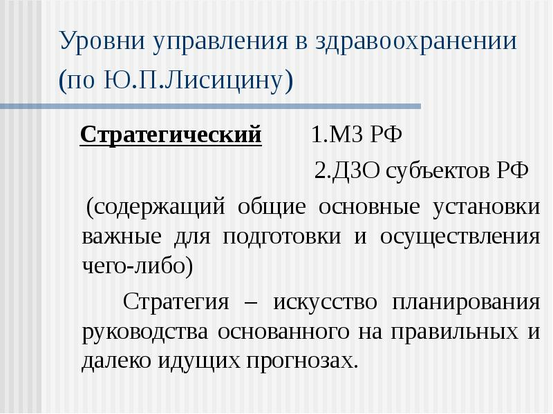 Уровни управления в здравоохранении (по Ю. П. Лисицину) Стратегический 1. МЗ РФ 2. ДЗО субъектов РФ