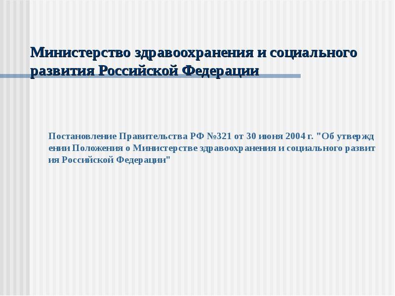 Министерство здравоохранения и социального развития Российской Федерации Постановление Правительства