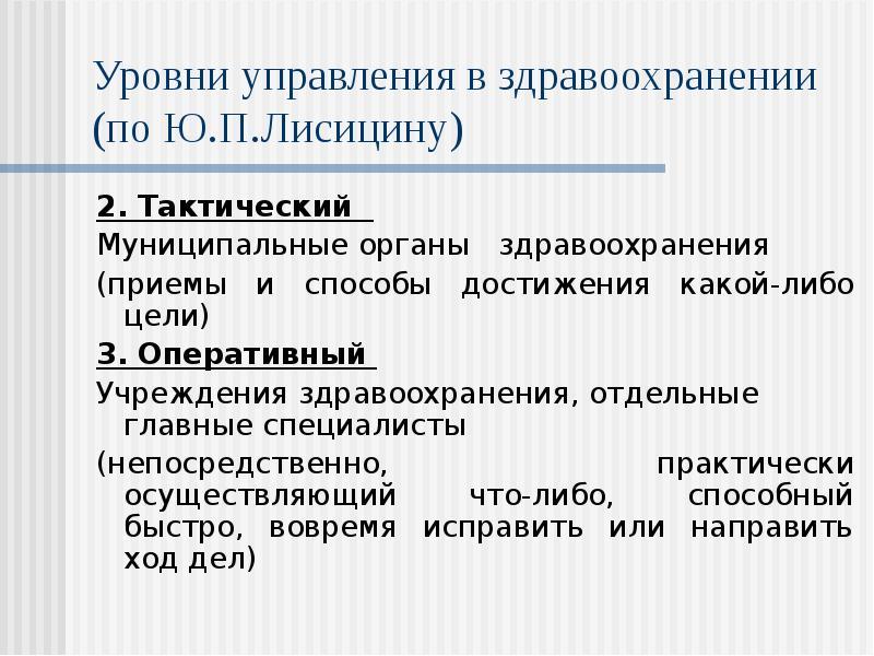 Уровни управления в здравоохранении (по Ю. П. Лисицину) 2. Тактический Муниципальные органы здравоох