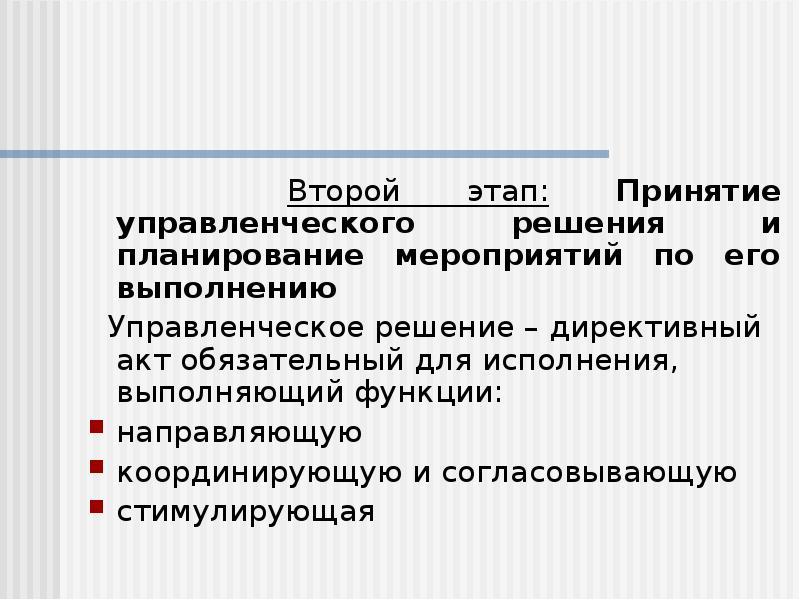 Второй этап: Принятие управленческого решения и планирование мероприятий по его выполнению Управленч