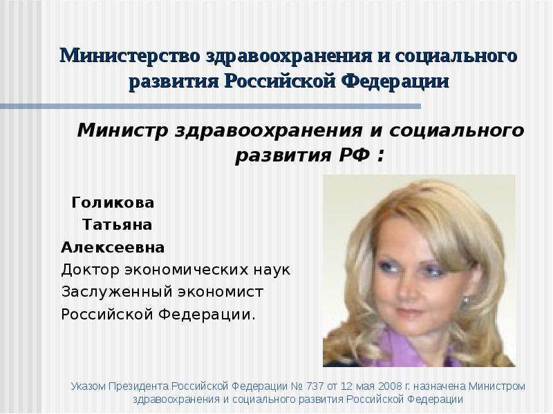 Министерство здравоохранения и социального развития Российской Федерации Министр здравоохранения и с