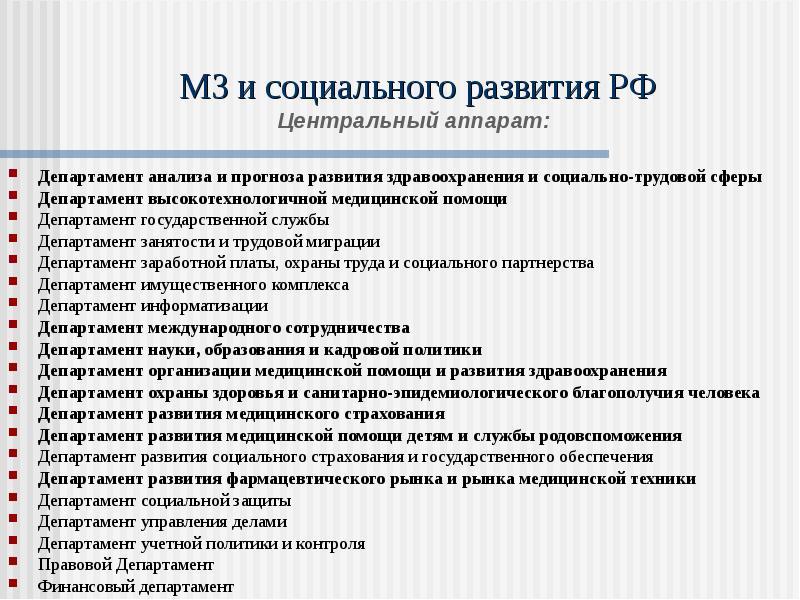 МЗ и социального развития РФ Центральный аппарат: Департамент анализа и прогноза развития здравоохра