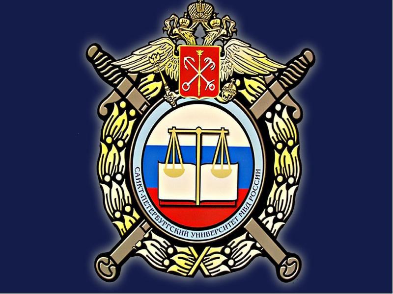 Презентация Контроль за деятельностью учреждений и органов, исполняющих уголовные наказания
