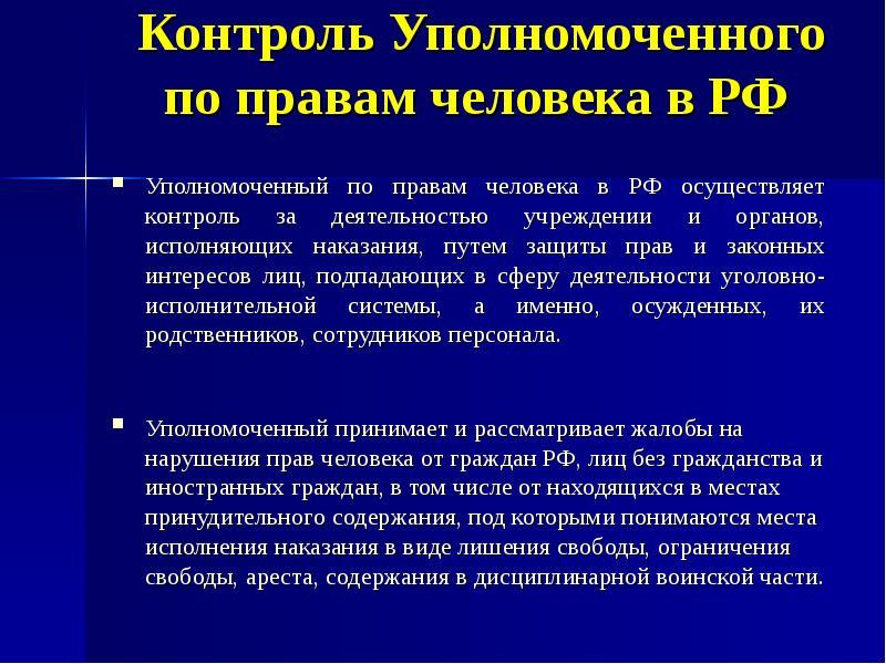 Контроль Уполномоченного по правам человека в РФ Уполномоченный по правам человека в РФ осуществляет