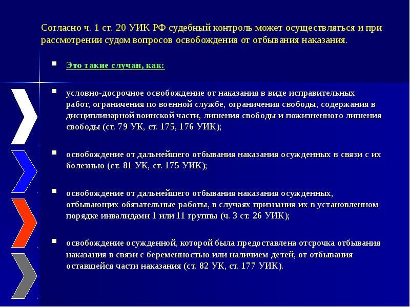 Согласно ч. 1 ст. 20 УИК РФ судебный контроль может осуществляться и при рассмотрении судом вопросов