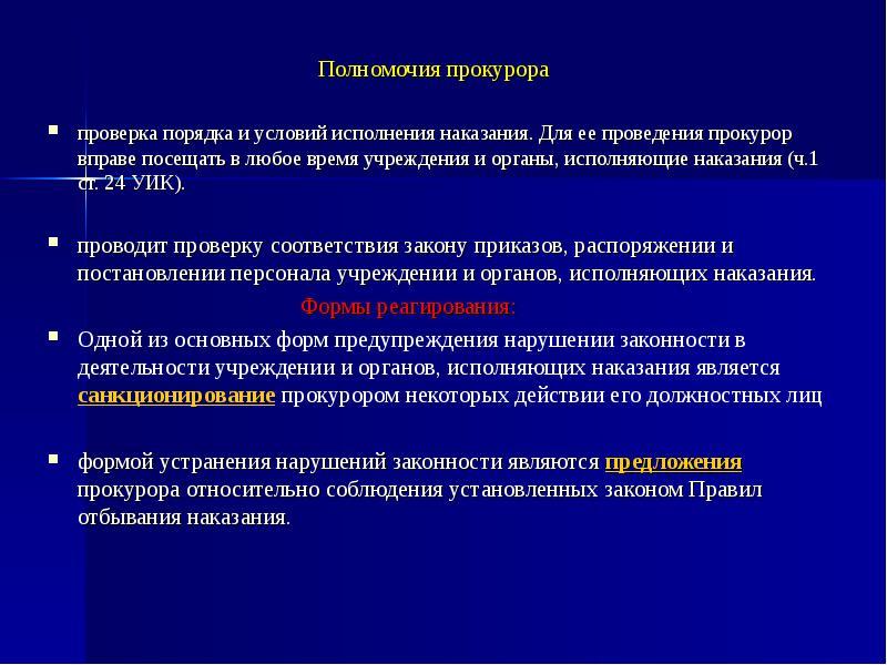 Полномочия прокурора проверка порядка и условий исполнения наказания. Для ее проведения прокурор впр