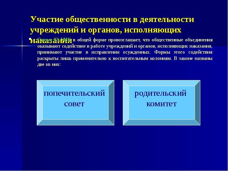 Участие общественности в деятельности учреждений и органов, исполняющих наказания Статья 23 УИК в об