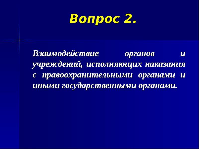 Вопрос 2. Взаимодействие органов и учреждений, исполняющих наказания с правоохранительными органами