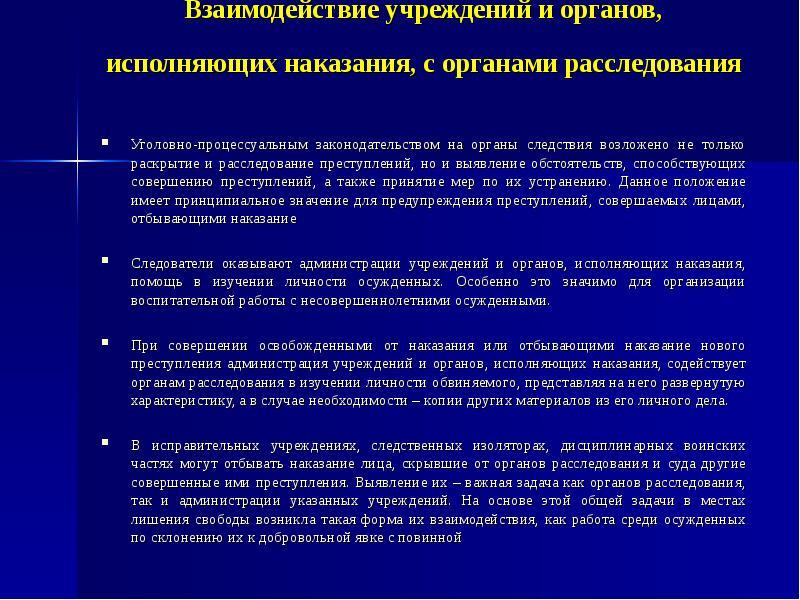 Взаимодействие учреждений и органов, исполняющих наказания, с органами расследования Уголовно-процес