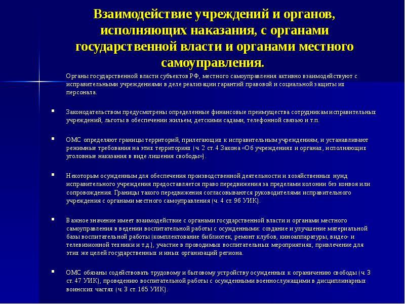 Взаимодействие учреждений и органов, исполняющих наказания, с органами государственной власти и орга