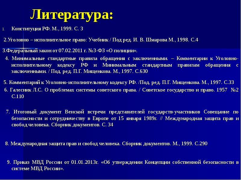 Литература: Конституция РФ. М. , 1999. С. 3 2. Уголовно – исполнительное право: Учебник / Под ред. И