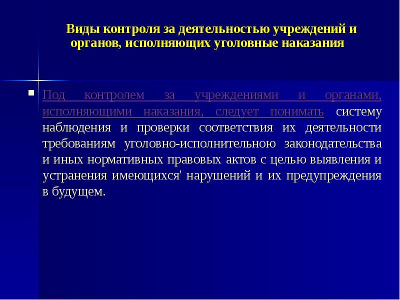 Виды контроля за деятельностью учреждений и органов, исполняющих уголовные наказания Под контролем з