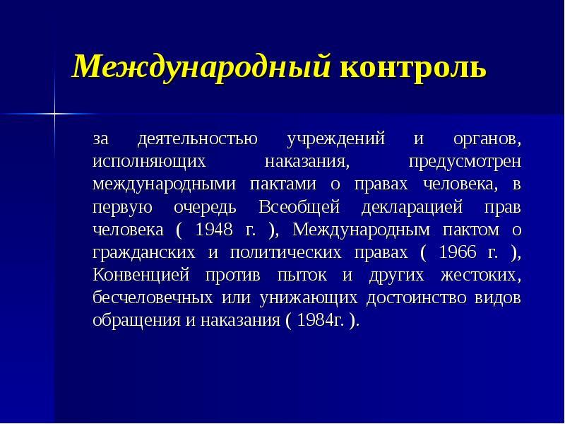 Международный контроль за деятельностью учреждений и органов, исполняющих наказания, предусмотрен ме