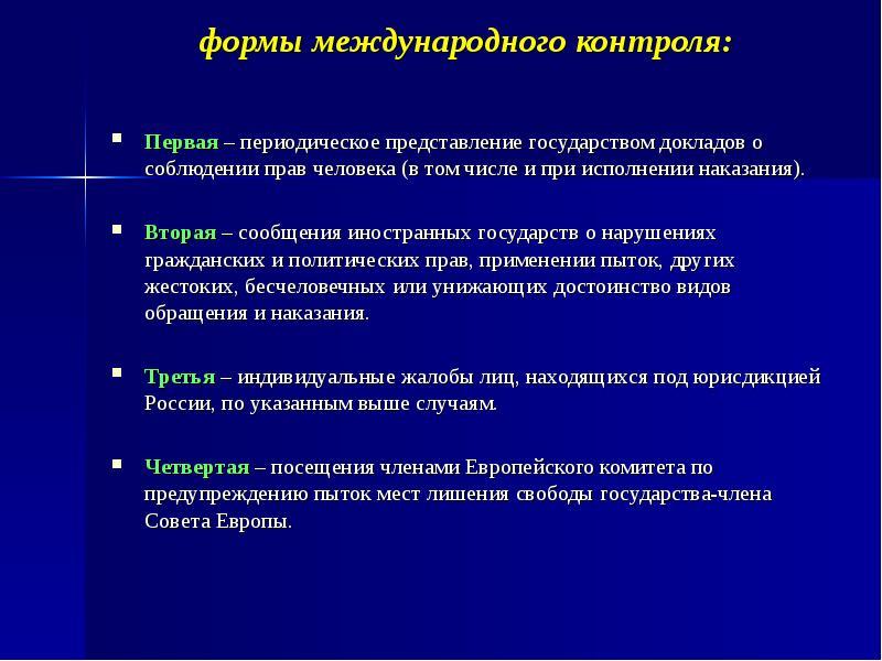 формы международного контроля: Первая – периодическое представление государством докладов о соблюден