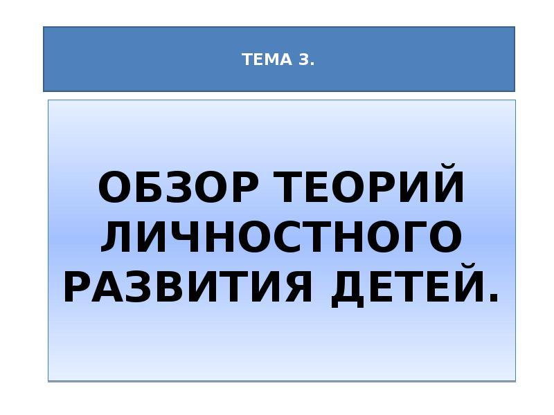 ОБЗОР ТЕОРИЙ ЛИЧНОСТНОГО РАЗВИТИЯ