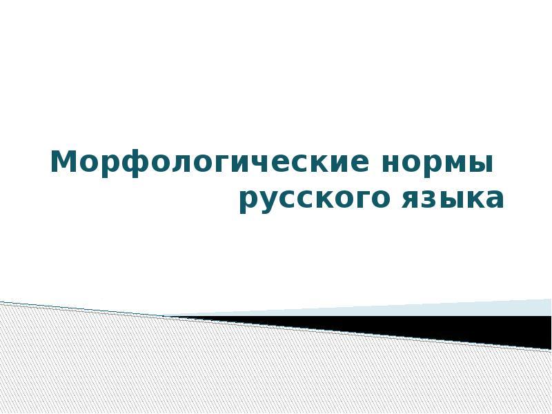 Презентация Морфологические нормы русского языка