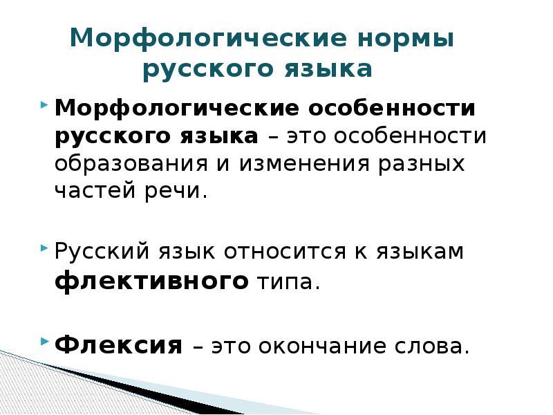 Морфологические нормы русского языка Морфологические особенности русского языка – это особенности об