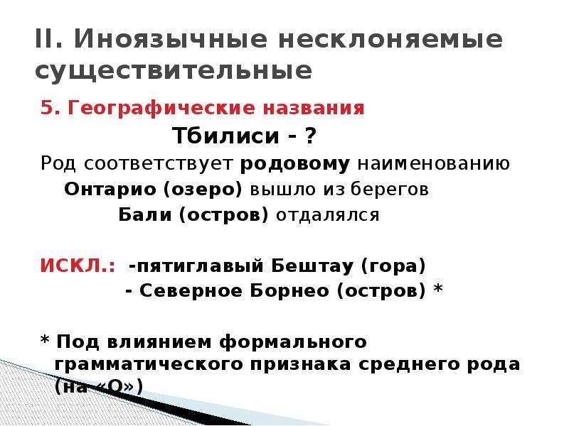 II. Иноязычные несклоняемые существительные 5. Географические названия Тбилиси - ? Род соответствует