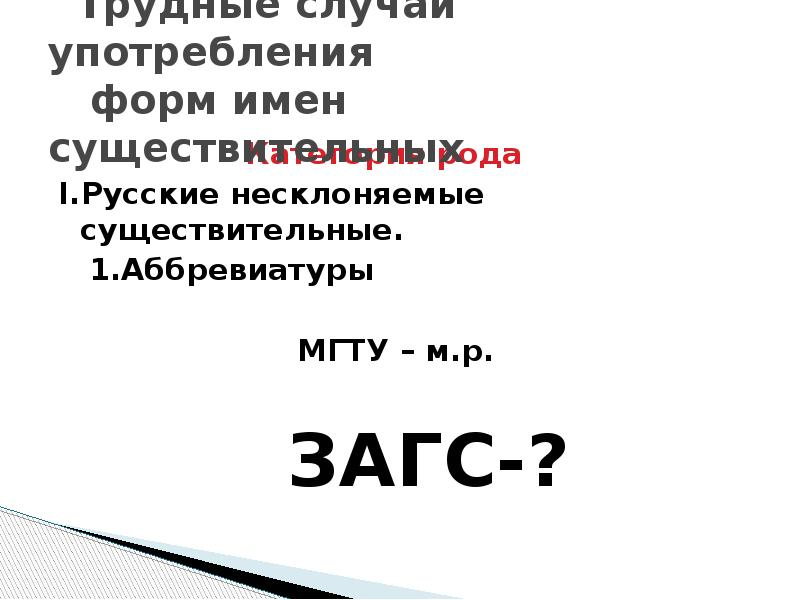 Трудные случаи употребления форм имен существительных Категория рода I. Русские несклоняемые существ