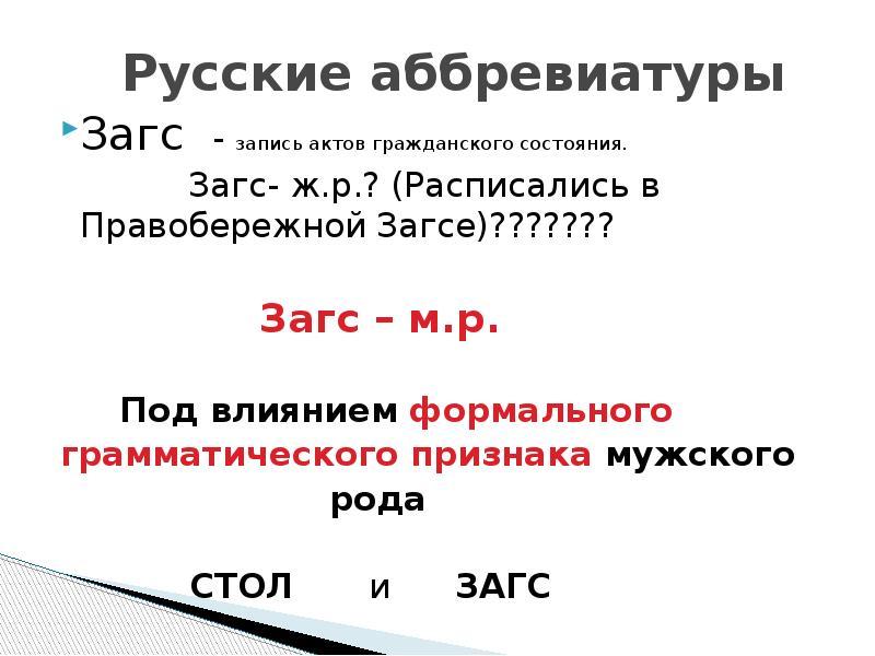 Русские аббревиатуры Загс - запись актов гражданского состояния. Загс- ж. р. ? (Расписались в Правоб
