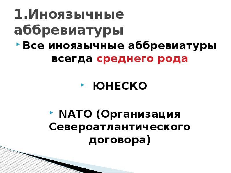 1. Иноязычные аббревиатуры Все иноязычные аббревиатуры всегда среднего рода ЮНЕСКО NATO (Организация