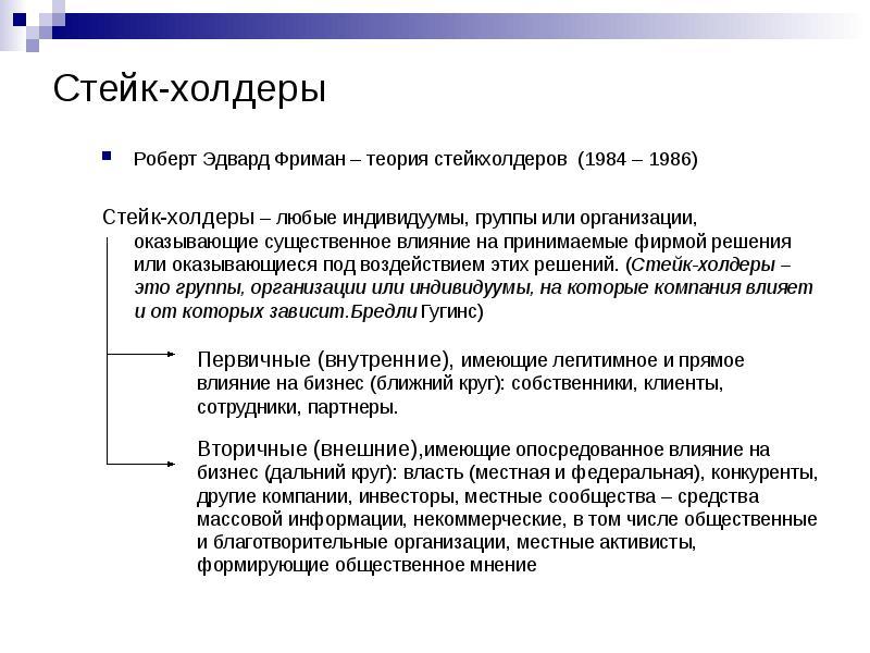 Стейк-холдеры Роберт Эдвард Фриман – теория стейкхолдеров (1984 – 1986) Стейк-холдеры – любые индиви