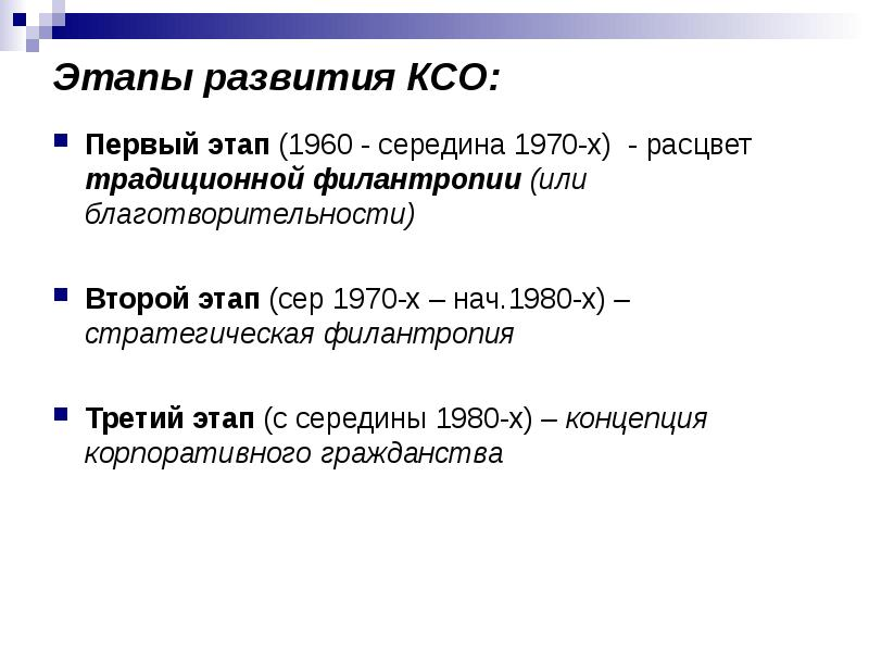 Этапы развития КСО: Первый этап (1960 - середина 1970-х) - расцвет традиционной филантропии (или бла