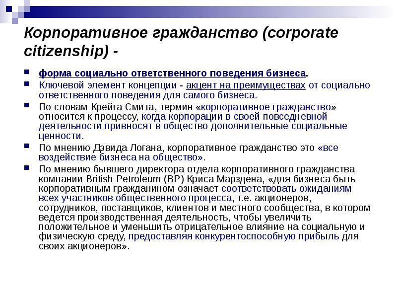 Корпоративное гражданство (corporate citizenship) - форма социально ответственного поведения бизнеса