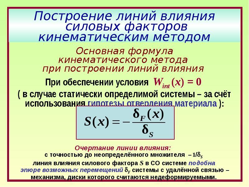 Построение линий влияния силовых факторов статическим методом, слайд 8