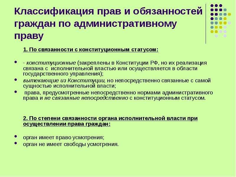 Классификация прав и обязанностей граждан по административному праву 1. По связанности с конституцио
