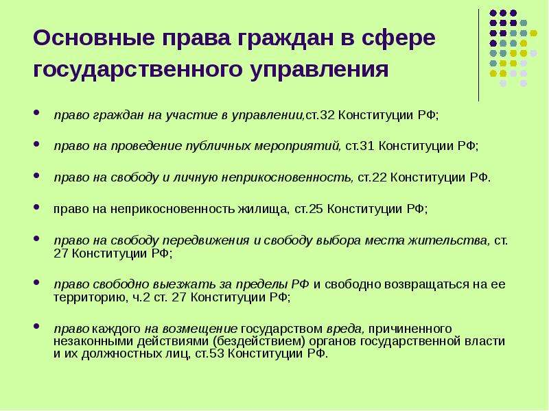 Основные права граждан в сфере государственного управления право граждан на участие в управлении,ст.