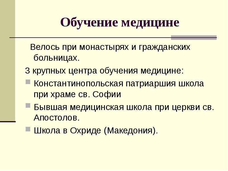 Обучение медицине Велось при монастырях и гражданских больницах. 3 крупных центра обучения медицине: