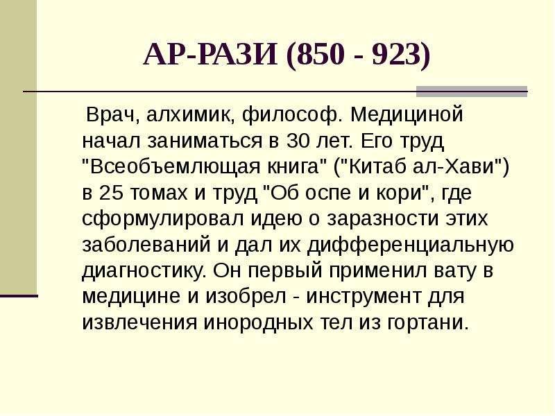 """АР-РАЗИ (850 - 923) Врач, алхимик, философ. Медициной начал заниматься в 30 лет. Его труд """"Всео"""