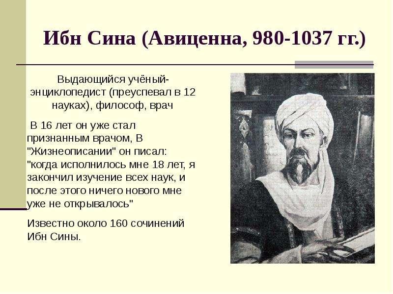 Ибн Сина (Авиценна, 980-1037 гг. )