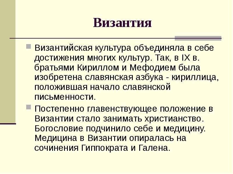 Византия Византийская культура объединяла в себе достижения многих культур. Так, в IX в. братьями Ки
