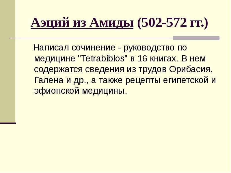 """Аэций из Амиды (502-572 гг. ) Написал сочинение - руководство по медицине """"Tetrabiblos"""" в"""