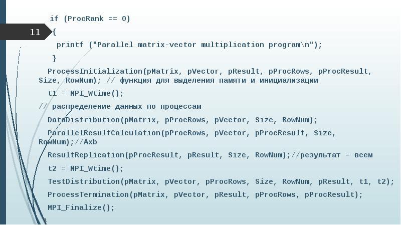 "if (ProcRank == 0) if (ProcRank == 0) { printf (""Parallel matrix-vector multiplication program\"