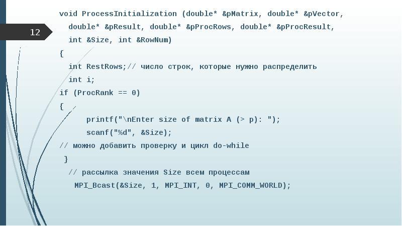 void ProcessInitialization (double* &pMatrix, double* &pVector, void ProcessInitialization (