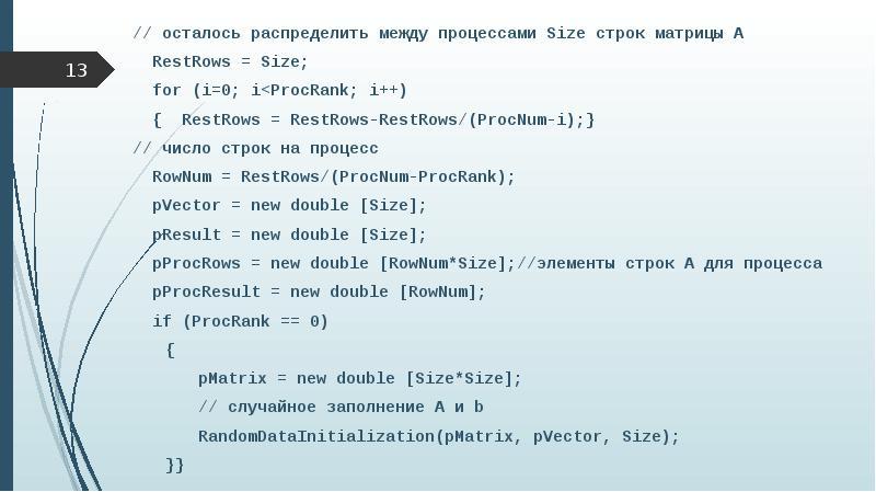 // осталось распределить между процессами Size строк матрицы А // осталось распределить между процес