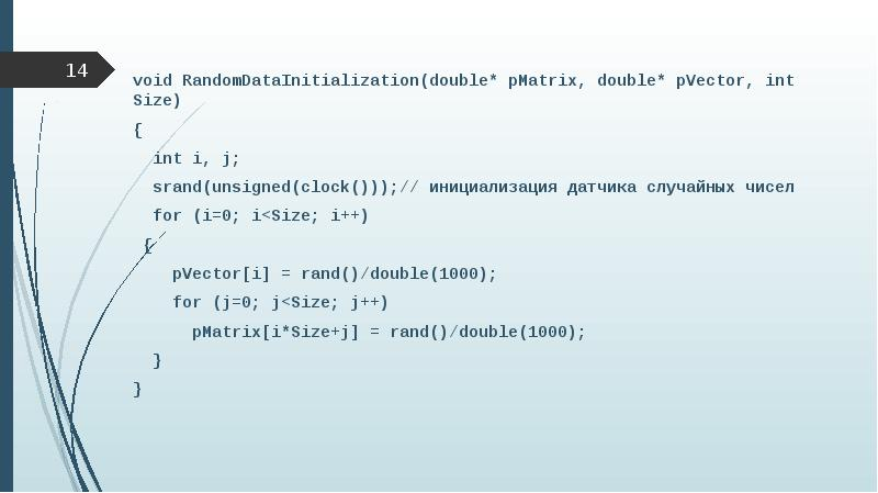 void RandomDataInitialization(double* pMatrix, double* pVector, int Size) void RandomDataInitializat